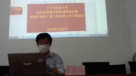 """万宁市民族中学""""停课不停学""""第二阶段学生网络会议"""