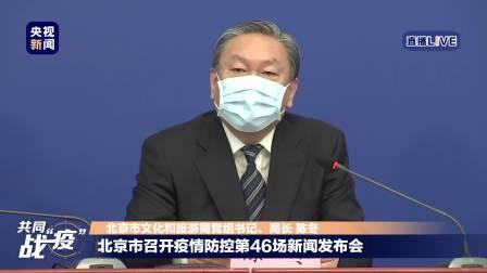 北京市召开疫情防控第46场新闻发布会 鼓励旅游企业和景区开发高品质的文创作品