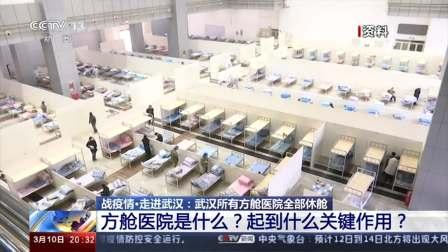战疫情·走进武汉:方舱医院是什么?起到什么关键作用?