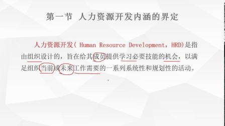 (专科)《员工开发与培训》(第一节)