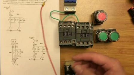 电机正反转、电工培训考证、电工证年审、考电工证、零基础学习电工