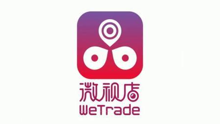 微视店App全球实体店视频直播购物平台-破茧而出