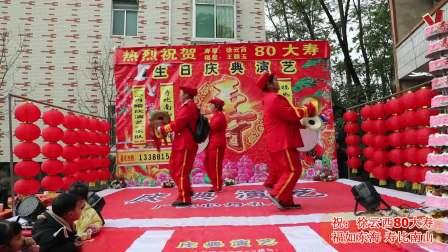 徐云西80大寿庆典