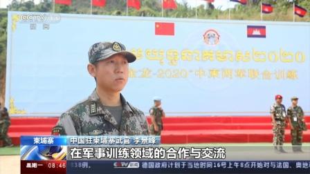 """""""金龙-2020""""中柬两军联合训练开训"""