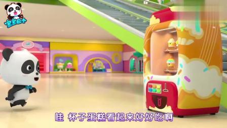 宝宝巴士:美食总动员—售货机里的蛋糕,萌化了