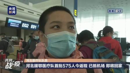 河北援鄂医疗队首批575人今返程 已抵机场 即将回家