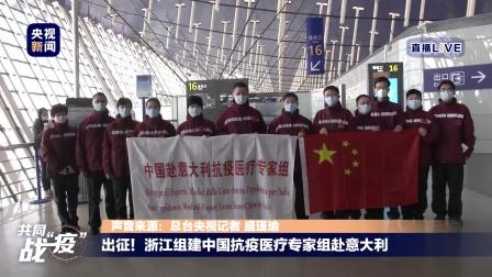 """共同战""""疫"""" 出征!浙江组建中国抗疫医疗专家组赴意大利"""
