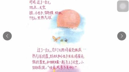 写话神奇的鸡蛋壳2.3李老师