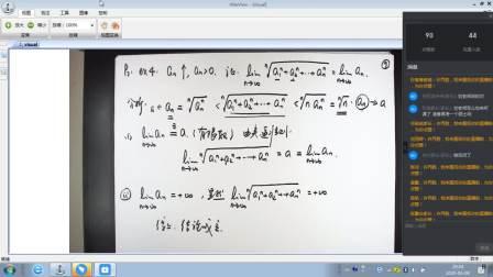弘道考研高数之泰勒公式求极限 数列极限.mp4