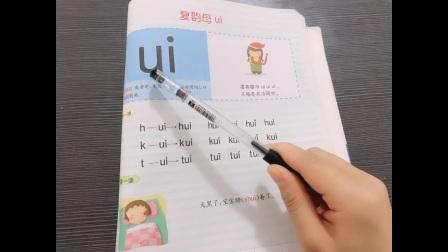 拼音-复韵母ui