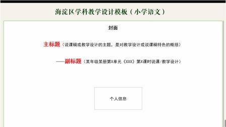教师培训-核心素养取向的小学语文学习活动设计(上) 2020.3.14.mp4