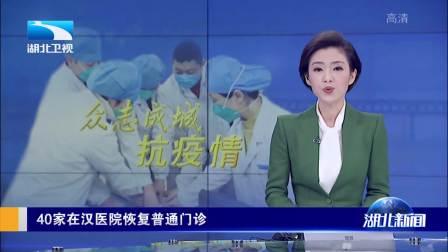 40家在汉医院恢复普通门诊