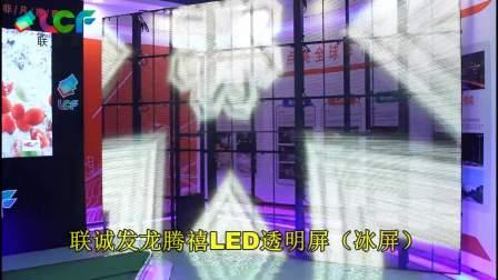 联诚发龙腾禧LED透明屏(冰屏)