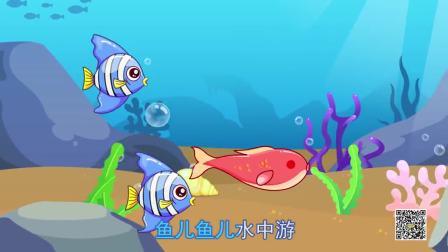 宝宝巴士儿歌之奇趣大自然 第10集 鱼儿水中游