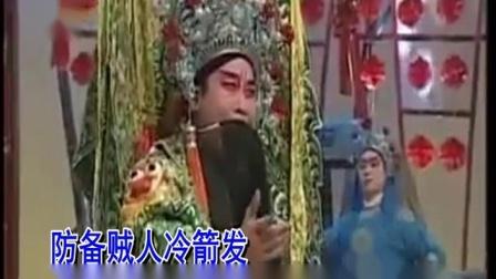 豫剧《雷振海征北》刀劈三关威名大-伴奏  李树建