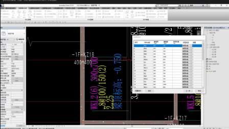 品茗HIBIM软件培训(3月21日上午土建)