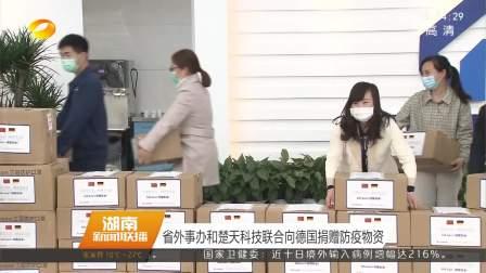 湖南省外事办和楚天科技联合向德国捐赠防疫物资