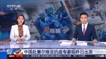 中国赴塞尔维亚抗疫专家组昨日出发
