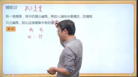 春季班小学六年级数学培训班(创新素养)-赵设-第4讲