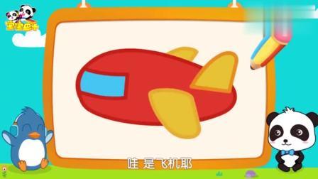 《宝宝巴士神奇简笔画》飞机,熊猫奇奇教你画架不晚点的大飞机