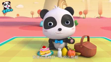 《宝宝巴士熊猫奇奇》小蚂蚁的习性,熊猫奇奇给蚂蚁喝牛奶吃蛋糕