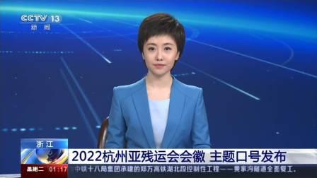 2022杭州亚残运会会徽 主题口号发布