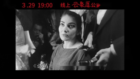 卡拉斯:为爱而声 3.29 19:00线上歌剧院直播.mp4