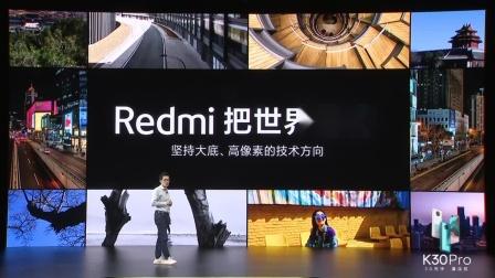 红米Redmi k30 Pro新品小米手机发布会直播回顾