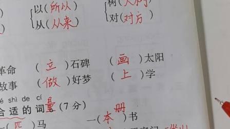 一年级下册语文满分冲刺1-4单元(第二单元测试卷A)