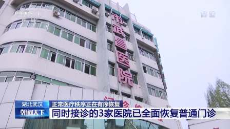 湖北武汉:新增3家医疗机构接诊非新冠肺炎患者