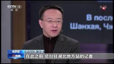 总台记者向俄媒介绍《武汉战疫纪》