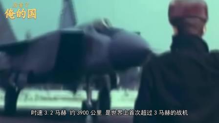 最快战机时速,美4200公里,俄3900公里,猜中国是多少公里