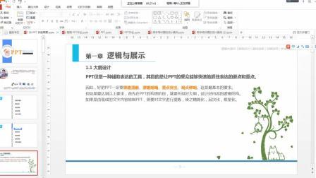 南京电脑培训ppt案例课程(明宇培训)