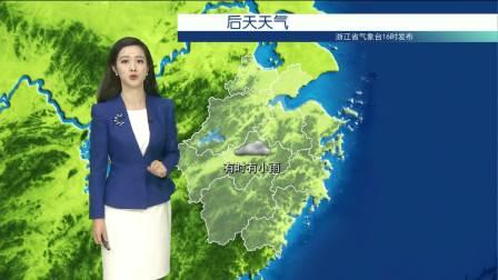 浙江天气预报(20200326)
