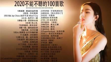 2020最火好听流行歌曲-2020不能不聽的100首歌40首中文流行音樂