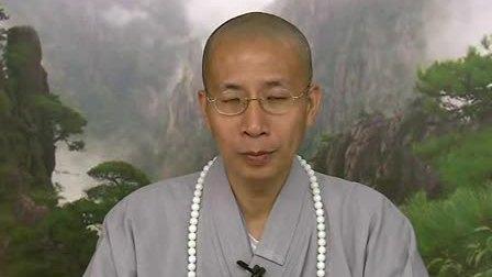 《修行与生活座谈会》107  2011年