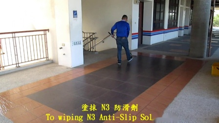 H-1627 學校-走廊-階梯-中硬度磁磚地面止滑防滑施工工程