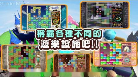 【游民星空】《爆钻小英雄:爆钻乐园》繁中宣传片