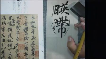 丹墨轩书法课程--王羲之兰亭序