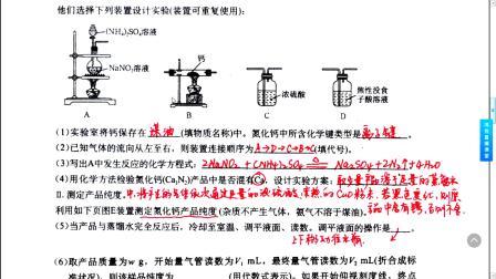 3月28日理综试题化学部分讲解
