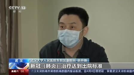 湖北:武大人民医院东院区8个新冠病区腾空