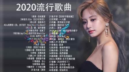 2020不能不聽的100首歌-40首中文流行音樂