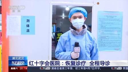 走进武汉·医疗机构逐步恢复正常诊疗秩序 红十字会医院:恢复诊疗 全程导诊