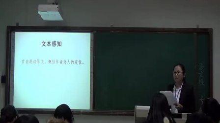 高中语文教师统考编制面试招聘面试 10分钟试讲片段教学实录46