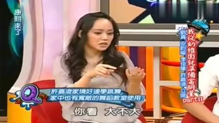 康熙来了:刘真无辜躺枪?许嘉凌炫富家中豪宅,小S却因此打刘真