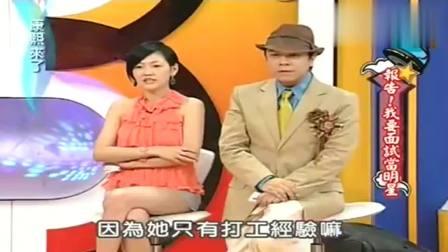 康熙来了:小S挑衅刘真,称招人绝不招她这种?原因很简单!