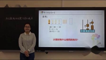 枣庄空中课堂4月1日一年级第1节数学信息窗2《两位数减两位数不退位减法》第1课时.mp4