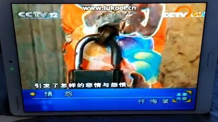 CCTV12  2006 03 忏悔录片头