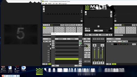 MADRIX 5 3软件效果选择——计数中文培训视频教程.wmv