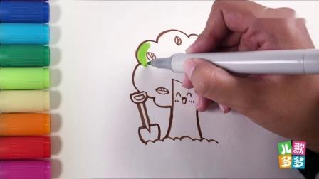 儿歌多多儿童简笔画 在春天种下一棵树保护地球妈妈做个优秀宝宝.mp4